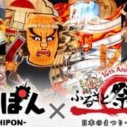 ごちぽん、地域活性すごろくゲームアプリ『ごちぽん』で「ふるさと祭り東京」を紹介するゲーム内イベントを1月4日より開催中!