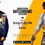 『PUBG MOBILE』、映画『ミッション:インポッシブル/フォールアウト』とコラボ BGMやミッションがMI仕様に!!
