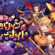 任天堂とCygames、『ドラガリアロスト』で施設イベント【復刻】「お菓子なハロウィンパーティーナイト」を6月19日15時より開催!