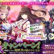 DMM GAMES、『かんぱに☆ガールズ』で「神威キャンペーン」を開催 「リド」「ハヅキ」など5人のキャラクターストーリーも登場