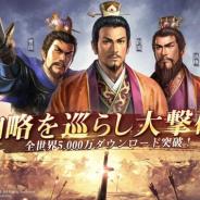 【App Storeランキング(5/20)】『三國志 戦略版』の日本版『三國志 真戦』が28位と早くもトップ30入り 『FGO』は21位→4位に浮上
