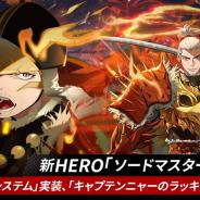 NGELGAMES。『ヒーローカンターレ』で新SS HERO「ソードマスター」を追加