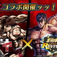 セガ、『北斗の拳 LEGENDS ReVIVE』でアニメ「バキ」とのコラボレーションイベントを9月30日より開催! 刃牙たち3人が新たに参戦
