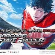 サイバード、JoyCityと組み韓国語版『バーコードフットボーラー』の提供開始