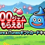 スクエニ、『ドラゴンクエストウォーク』でApp Store&iTunesギフトカードキャンペーンを開催 最大ジェム2000個がもらえる!