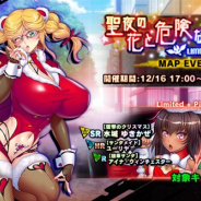 インフィニブレイン、『対魔忍RPG』で期間限定イベント「聖夜の花と危険なオモチャ」を開始! 期間限定ピックアップガチャも開催