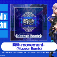 ブシロード、『グルミク』にオリジナル曲「瞬動-movement- (Maozon Remix)」が追加!
