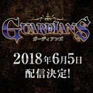 LINEとアイディス、新作RPG『ガーディアンズ』のサービス開始日を6月5日に決定! 事前登録者数30万人突破 リツイートキャンペーン第3弾も開始