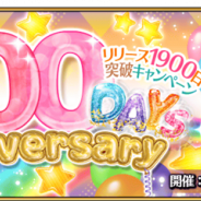 FGO PROJECT、『Fate/Grand Order』で「リリース1900日突破キャンペーン」を10月10日に開催 当日ログインした方に「聖晶石10個」をプレゼント