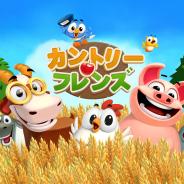 ゲームロフト、新作牧場ゲーム『カントリーフレンズ』を配信開始 公害をふりまくスモッグ社に対抗しながら世界中のプレイヤーと農場体験が可能
