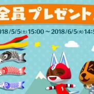 任天堂、子どもの日にちなんで「こいのぼり」を『どうぶつの森 ポケットキャンプ』で配布中!