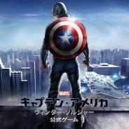 ゲームロフト、『キャプテン・アメリカ:ウィンター・ソルジャー』の配信開始…超大作映画の公式ゲームアプリ