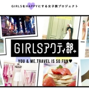 DeNA子会社とフリュー、女子旅企画プロジェクト「GIRLSアクティ部」を発足 人気読者モデルに「壁どんっ」「頭ぽんぽん」してもらえる特別ツアーも販売開始