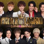 グリーの子会社tunefan、スマホ育成恋愛SLG『PRINCE OF LEGEND LOVE ROYALE』でリリース記念CPを開催中!