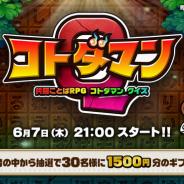 ミラティブ、『共闘ことば RPG コトダマン』コラボライブクイズを明日21時より開催! アゲダマの大量バラマキも