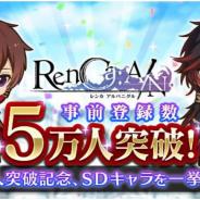 ビーグリーとオルトプラス、新作女性向けRPG『RenCa:A/N』の事前登録者数5万人突破を記念してSDキャラクターを公開!