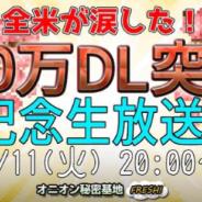 Onion Games、『勇者ヤマダくん』の50万DL突破を記念した生放送番組「オニオン秘密基地」を4月11日20時に実施!