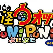 レベルファイブとNHN PlayArt、『妖怪ウォッチ ぷにぷに』で1800万DL突破! Yポイント9000ptをプレゼント