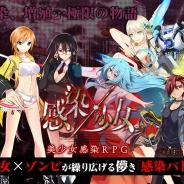 KADOKAWA、美少女感染RPG『感染×少女』で「動画ツイート投票キャンペーン」を開催 ツイート数で1位となった少女はガチャ出現率がアップ!