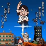 Onion Games、『勇者ヤマダくん』で9月16日より期間限定イベント「べーしっ君 VS ヤマダくん ボスダン祭り!!」を開催