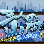 ガルボア、3人の山田を同時にゴールへ導くアクションパズルゲーム『三人の山田』を配信開始