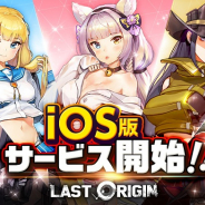 PiG Corporation、次世代美少女×戦略RPG『ラストオリジン』のiOS版を配信開始!