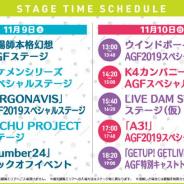 【AGF2019】池袋サンシャイン・噴水広場ステージのイベント第1弾が発表に…A3!や陰陽師、イケメンシリーズ、ウインドボーイズ!など