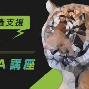 クリーク・アンド・リバー社、受講料無料の3DCGスキルアップ講座「3D虎の穴」を開催 9月18日より体験型説明会を実施