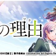 ブシロード、『グルミク』×『五等分の花嫁∬』コラボを4月7日12時より開催! レイドイベントと6種のガチャを実施!