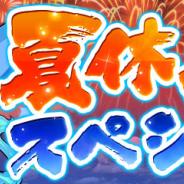 ガンホー、『パズル&ドラゴンズ』で「夏休みスペシャル!!」を8月6日より開催 夏仕様のモンスターが登場する特別イベントも