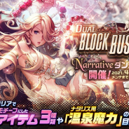 SHIFT UP JP、『デスティニーチャイルド』で新★5チャイルド「ナタリス」が登場するNARRATIVEダンジョン「Dual block buster」を開催!