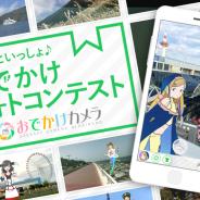 モバイルファクトリー、『駅メモ!』のカメラアプリで開催した「でんこといっしょ♪おでかけフォトコンテスト」の結果発表を実施