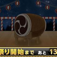 ビジュアルワークス、和太鼓と提灯で飾られた新たなカウントダウンティザーサイトを公開! テーマは「お祭り×美少女×青春」!?
