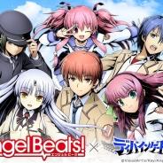 ガンホー、『ディバインゲート零』がTVアニメ「Angel Beats!」とのコラボを開催 ミッションをクリアして「約束:立華 かなで」を手に入れよう