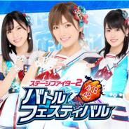 ポケラボの『AKB48ステージファイター2 バトルフェスティバル』がパブリッシャー変更に関する契約を締結 8月1日より開発・運営をオルトプラスに移管