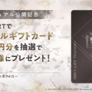 スクエニ、『NieR Re[in]carnation』で「まもなくキービジュアル公開先走りキャンペーン」を開催 オリジナルギフトカードが100名に当たる