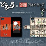 プレイフルマインドカンパニー、TVアニメ『どろろ』より描き起こしデザインの手帳型スマホケース、レザーバッジを発表