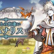 WFS、『アナザーエデン 時空を超える猫』Ver 2.1.20 アップデートで新キャラクター「デュナリス(CV:河西健吾)」登場!