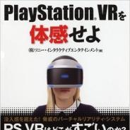 ソニー・インタラクティブエンターテイメント、PSVRの公式解説本「PlayStation VRを体感せよ」をPHP研究所より発売