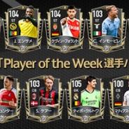 ネクソン、『EA SPORTS FIFA MOBILE』でPlayer of the Week選手パック更新を実施! 11日0時より