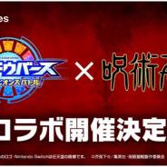 Cygames、Switch向けタイトル『シャドウバース チャンピオンズバトル』でTVアニメ「呪術廻戦」とのコラボ開催が決定!
