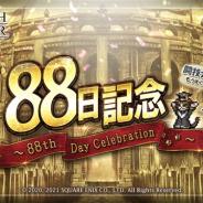 スクエニ、『オクトパストラベラー大陸の覇者』でサービス開始88日記念キャンペーンを実施 新たな旅人「ドロテア」が登場!