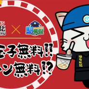 モバイルファクトリー、『駅奪取シリーズ』で「とんこつラーメン博多風龍」とのデジタルスタンプラリーイベントを1月23日より開催