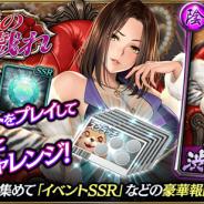 セガゲームス、『龍が如く ONLINE』でスクラッチイベント「女王様のお戯れ」を4月11日14時より開催!