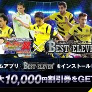 gloops、『欧州クラブチームサッカー BEST☆ELEVEN+』と「キャプテン翼スタジアム新大阪」がコラボで最大1万円割引券をプレゼント