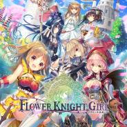 DMM GAMES、『FLOWER KNIGHT GIRL』で新イベント「熱闘!ベイサボール!!」を開催!
