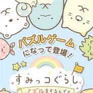 イマジニアとWooga Japan、新作『すみっコぐらし~パズルをするんです』の国内先行テストプレイを近日開始 海外ではβ版テストもスタート