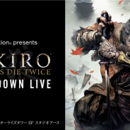 SIEとフロム・ソフトウェア、『SEKIRO: SHADOWS DIE TWICE』で抽選招待制の発売前イベントを3月10日に東京タワーメディアセンターで開催