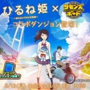 ガンホー、『セブンス・リバース』『ケリ姫スイーツ』『サモンズボード』が映画「ひるね姫~知らないワタシの物語~」とのコラボイベントを開催!