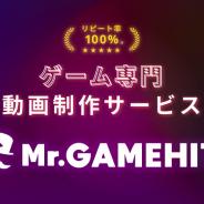 メイラボ、 ゲーム専門動画広告制作サービス『Mr.GAMEHIT(ミスターゲームヒット)』をリリース